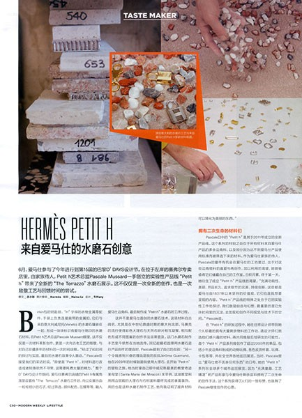 nicolas-daul-china-modern-weekly-3-433x600